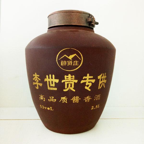 贵州醉贤庄李世贵专供紫砂陶瓷酒瓶