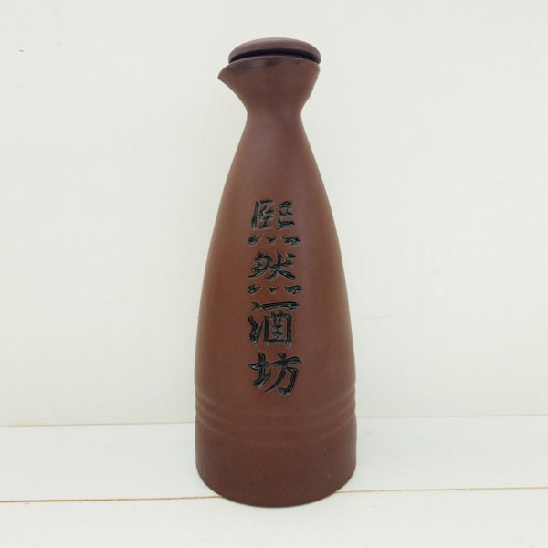 贵州熙然酒坊紫砂陶瓷酒瓶