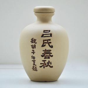 吕氏春秋素烧陶瓷酒瓶
