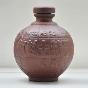钦封土藏紫砂陶瓷酒瓶