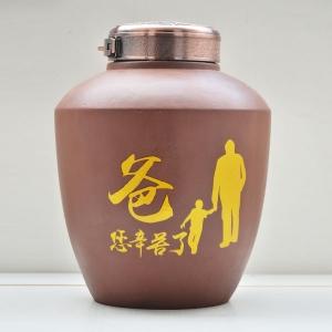 爸您辛苦了紫砂陶瓷酒瓶