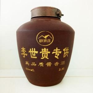 醉贤庄李世贵专供紫砂陶瓷酒瓶