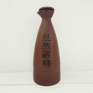 熙然酒坊紫砂陶瓷酒瓶