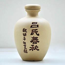 定制吕氏春秋陶瓷酒瓶