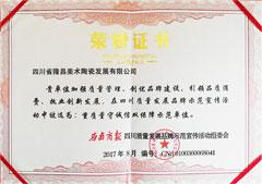 西南商报品牌示范荣誉证书