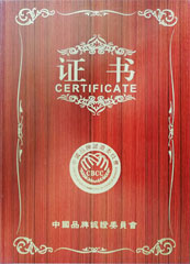 中国品牌认证委员会证书